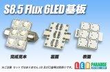 S8.5 Flux6LED基板
