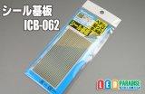 シール基板 ICB-062