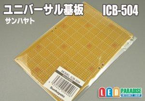 画像1: ユニバーサル基板 ICB-504