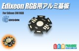EdisonRGB用アルミ基板