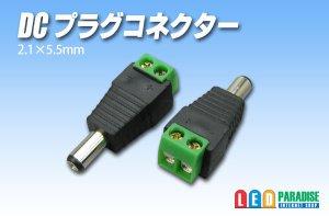 画像1: DCプラグコネクター