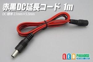 画像1: 赤黒DC延長コード 1m