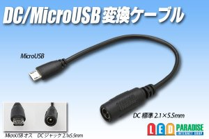 画像1: DC/MicroUSB 変換ケーブル