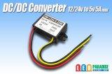 DC/DCコンバーター 12/24Vto5V5A