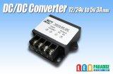 DC/DCコンバーター ネジ端子 12/24Vto5V3A