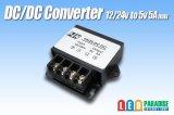 DC/DCコンバーター ネジ端子 12/24Vto5V5A