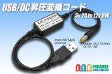 USB/DC昇圧変換コード 5V2Ato12V8W