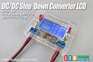 画像1: DC-DC可変型降圧電源モジュール LCD