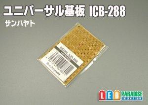 画像1: ユニバーサル基板 ICB-288