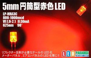 画像1: 5mm円筒型赤色LED