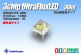 30lm白色 3chipUltraFluxLED 5mm9V