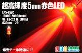 5mm赤色LED MAX20000mcd