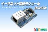 イーサネット接続モジュール ENC28J60