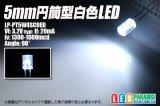 5mm円筒型白色LED