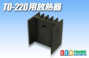 画像1: TO-220用放熱器