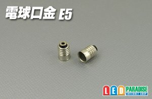 画像1: 電球口金 E5
