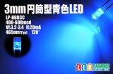 3mm円筒型青色LED
