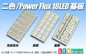 画像1: 二色/PowerFlux18LED基板