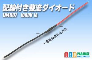 画像1: 配線付き整流ダイオード1A