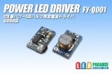PowerLED Driver FY-Q001 600mA