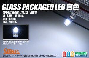 画像1: ガラスパッケージLED 白色 GPL/W/A00001/FA/ST