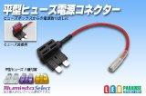 平型ヒューズ電源コネクター