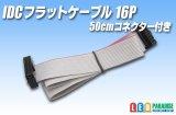 IDC フラットケーブル 16P 50cm コネクター付き