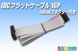 画像1: IDC フラットケーブル 16P 50cm コネクター付き