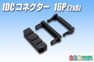 画像1: IDC コネクター 16P(2×8)