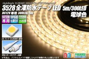 画像1: 全灌防水3528テープLED 60LED/m IP68 電球色 5m