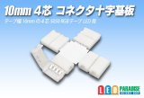 10mm4芯コネクタ十字基板 十-PCB2-RGB