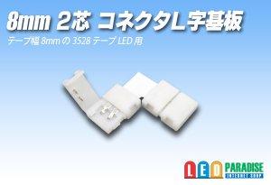 画像1: 8mm2芯コネクタL字基板 L-PCB2-8