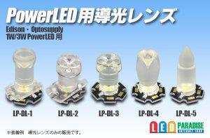 画像1: PowerLED用導光レンズ