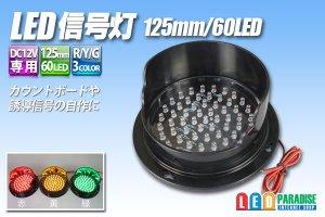 画像1: LED信号灯