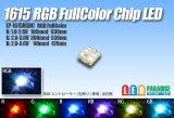 1615RGB LED フルカラー