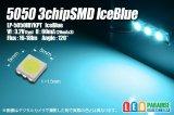 5050 3chip アイスブルー LP-5050IBYKPT