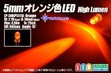 5mmオレンジ色 LP-5OKP5111A HighLumen OptoSupply
