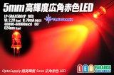 LP-5RAA5B61P 5mm広角赤色 48000mcd