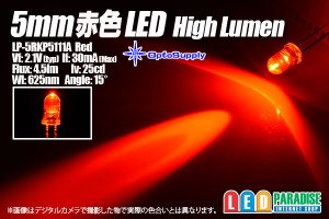 画像1: 5mm赤色 LP-5RKP5111A HighLumen OptoSupply