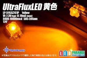 画像1: 新UltraFluxLED 黄色 LP-5YKAZ2C1P