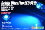 3chip UltraFluxLED 9V青色