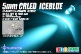 5mm CRLED アイスブルー LP-B64L5111A-CRLED16