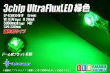 3chip UltraFluxLED ドーム9V緑色