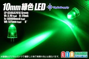 画像1: 10mm緑色LED LP-G58AA201A