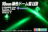 10mmドーム形 緑色 LP-G58AAD01B