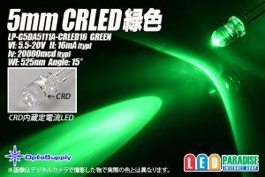 画像1: 5mm CRLED 緑色 LP-G5DA5111A-CRLED16