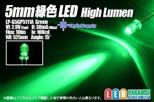 画像1: 5mm緑色 LP-G5GP5111A HighLumen OptoSupply