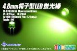 4.8帽子型LED 蛍光緑 LP-G74L56A1A