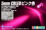 5mm CRLED ピンク色 LP-K5DK5111A-CRLED16