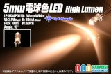 5mm電球色 LP-M54P5111A HighLumen OptoSupply